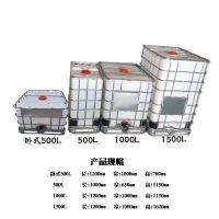 华社供应大小口径塑料吨桶1.5吨吨桶耐酸碱防腐蚀