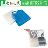 励勤包装镀铝PP封口膜 环保易撕封口膜 香膏包装封口保护膜复合卷膜定做