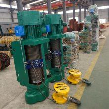 MD1双速钢丝绳电动葫芦5吨9米 起重冶金电动葫芦 固定式跑车式 优质耐用
