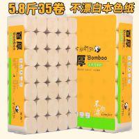 卫生纸卷筒纸纸巾原木厕所卫生间家庭装老好手纸平板纸家用妇婴母