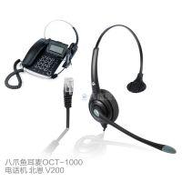 客服固定电话北恩V200 带来电显示(含进口材质八爪鱼降噪耳麦)