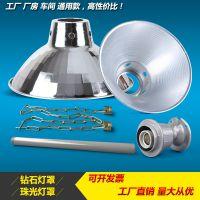 工矿灯罩 车间工厂房铝罩12寸14寸16寸19寸吊灯反光罩LED节能灯罩