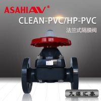 ASAHI AV法兰式隔膜阀/HP-PVC/clean pvc/旭有/EPDM/EPDM+PTFE