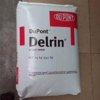 POM100ST美国杜邦 Delrin 100ST 超韧级 聚甲醛