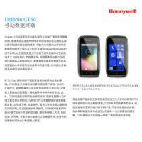 Honeywell霍尼韦尔CT50数据采集器PDA手持数据终端4G网络 快递物流仓库盘点机
