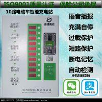 10路电源管理-杭州超翔科技有限公司 电瓶车充电站