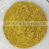 供应出口级金葱粉铝质材料PC塑料注塑专用高温不发黑不掉色