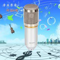 厂家直销BM800电容麦克风 手机K歌电容麦 专业话筒音响设备批发