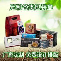 包装盒定做印刷高档彩盒设计订做化妆品特产茶叶食品面膜纸盒定制