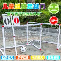 供应 双人足球门 儿童足球门套装 休闲运动玩具 亲子互动游戏玩具