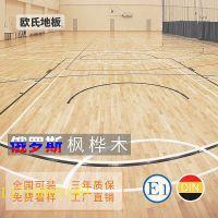 江苏常州市 供应进口枫木篮球木地板 专业体育木地板安装