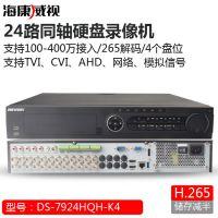 海康24路同轴网络监控录像机DS-7924HQH-K4四合一混合硬盘录像机