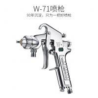 日本岩田W-71 重力式喷枪 油漆喷枪 静电喷枪 气动喷枪 漆喷枪