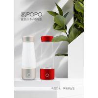 蜗品氢POPO富氢水杯C款 智能养生美容水素杯