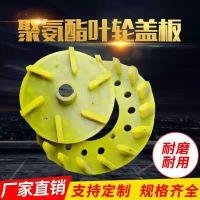 浮选机聚氨酯叶轮盖板 金属矿浮选机叶轮盖板 浮选机橡胶叶轮盖板
