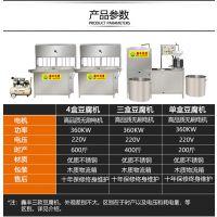 商用全自动豆腐机 豆腐机小型效率高 免费安装调试