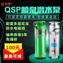 上海喷泉专用泵/QSP30-30/2-4/北京喷泉泵