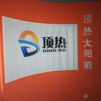 南京顶热太阳能设备有限公司