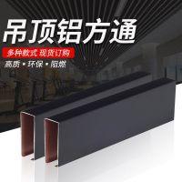 厂家定制铝方通吊顶 黑色铝方通吊顶装修滚涂U型铝方通材料批发