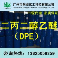 优势价格供应陶氏原装二丙二醇乙醚二丙二醇单乙醚DPE