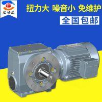 批发销售 蜗轮蜗杆减速电机 直角同轴斜齿轮减速电机