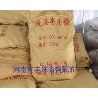 河南宣丰直销6502增稠剂的价格 洗涤剂BX6502的生产厂家