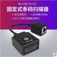 新大陆FM430二维码条码扫描平台票务闸机内嵌入式扫描平台工业级扫描模块超市收银柜台景区车站扫描枪