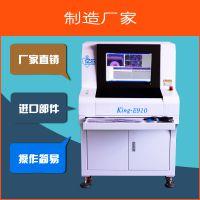 性价比高的PCBA贴片元件及锡点检测设备特价厂家直销AOI检测设备