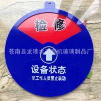 亚克力注塑机插卡设备状态标示牌 管理运行牌 可定制