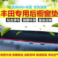 2016款丰田新卡罗拉雷凌威驰后橱窗垫汽车改装后窗户防尘避光垫子