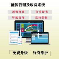 预见能源管理及收费系统 智能电表预付款费控 物业公寓电费管理软件系统 手机APP充值