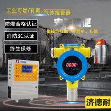 炼铁厂车间苯胺检测报警器,手机APP查看可燃气体探测报警器