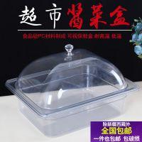 pc透明份数盆塑料分数盆超市酱菜盒麻辣烫选菜盆展示柜盒子