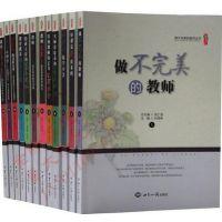 做不完美的教师 全12册  张仁贤世界知识出版社 780元 正版