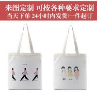 日系简约三个小女孩折叠布袋百搭帆布袋女定制购物袋子手提杂物袋