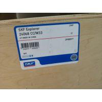 SKF轴承 24068CC/W33