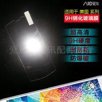 适用于美图M2/MK260 6 6S V4S T8 M8钢化玻璃手机膜