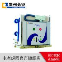 贵州长征 CSIS - 12KV固封式真空断路器630A/20kA 电网、冶金用