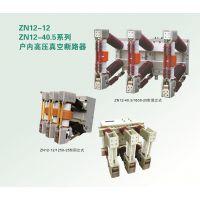 ZN12-12 ZN12-40.5户内真空断路器
