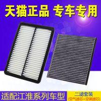 适配江淮和悦RS 瑞风S2 S3 S5 M4瑞风M5空气滤芯空调滤芯二滤套装