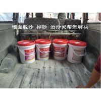 旧房翻新发现抹面砂浆墙强度差的补救办法—治沙灵处理剂