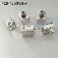 PCB焊接端子 M6八脚线盘护线固定座 功率型固定座铜接线柱 PCB-42