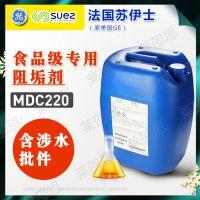 食品级阻垢剂MDC220 反渗透膜纯水系统 符合饮用水认证标准 法国SUEZ质量保证