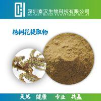 杨树花提取物 杨树花提取粉 优质天然兽药原料 植物提取物