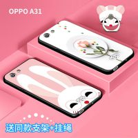 OPPOA31手机壳女款 OPPO A31T保护套A31C卡通硅胶软外壳U磨砂软壳