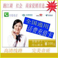 移动音质话费促销礼品卡 显号网络电话充值卡批发 OEM定制 厂家