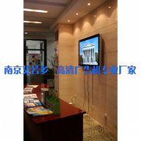 供应南京艾若多46寸高清网络广告机   壁挂广告机  电梯广告机