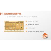 内蒙古k12软件厂家供应:智慧校园,公司更专注教学软件的个性化定制