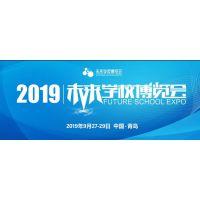 2019青岛未来学校博览会_校博会