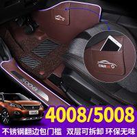 2018款标致4008 5008脚垫标志专用全包围大丝圈双层4008汽车脚垫